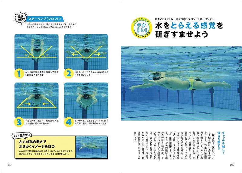 泳ぎを進化させるための解説をたっぷり掲載!