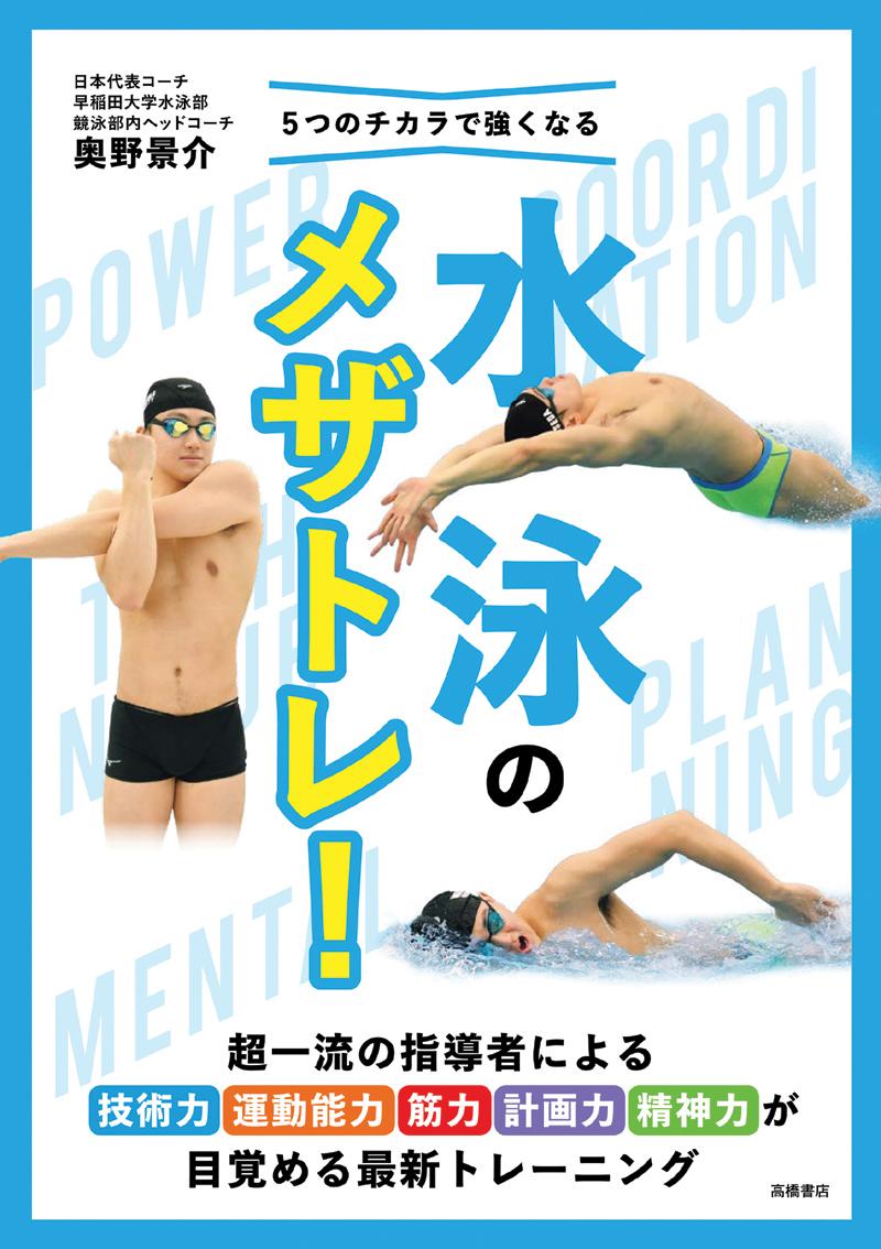 5つのチカラで強くなる 水泳のメザトレ!