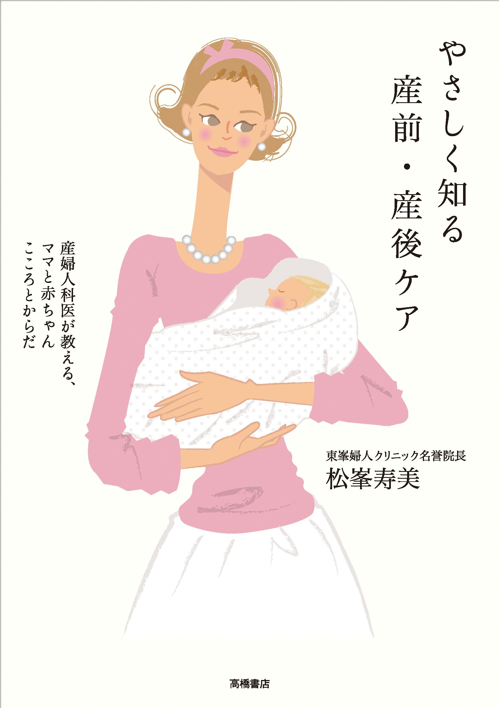 やさしく知る産前・産後ケア<BR>産婦人科医が教える、ママと赤ちゃん こころとからだ
