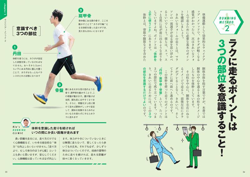 """軽い走りのポイントは""""丹田・肩甲骨・骨盤""""を意識すること"""