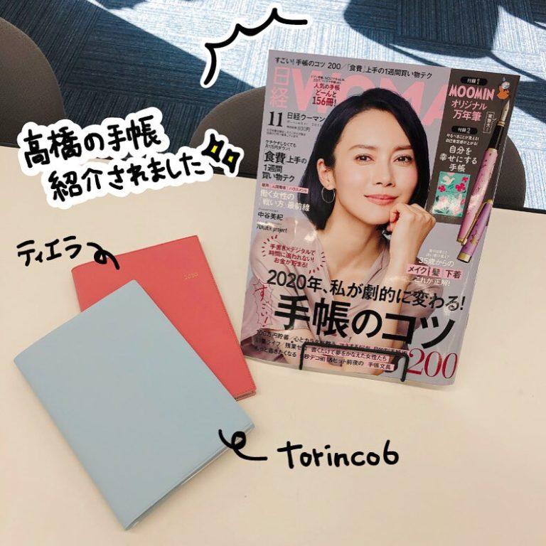 手帳インスタ1021