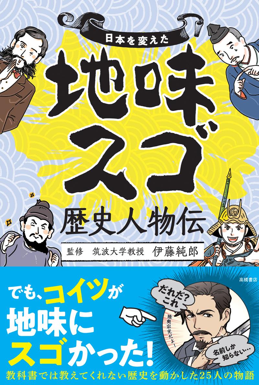日本を変えた 地味スゴ歴史人物伝