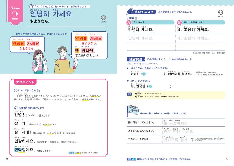 今すぐ使える「会話」で、韓国語が一から学べる!
