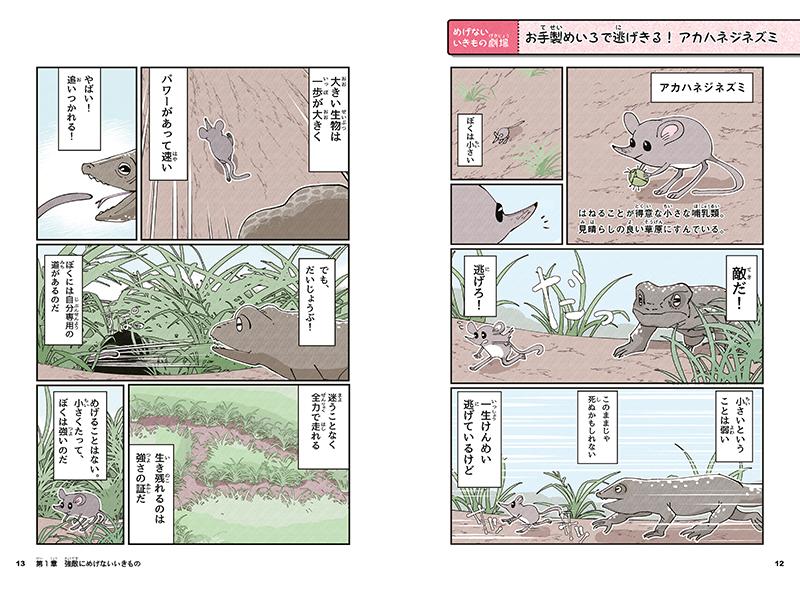しょんぼりミニ漫画で、生き物たちの生態がわかる!