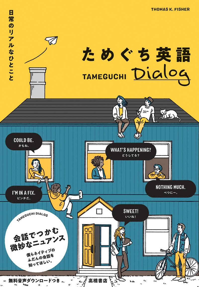 日常のリアルなひとこと ためぐち英語 Dialog