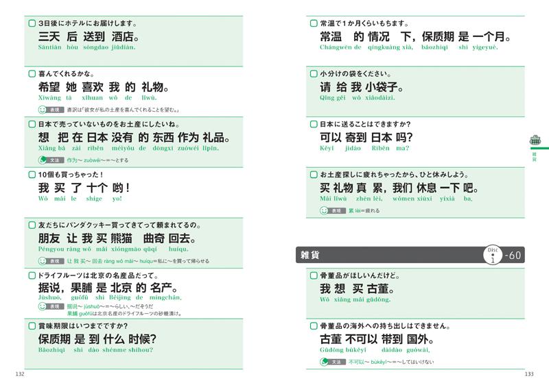 中国語のリアルなフレーズがわかる!