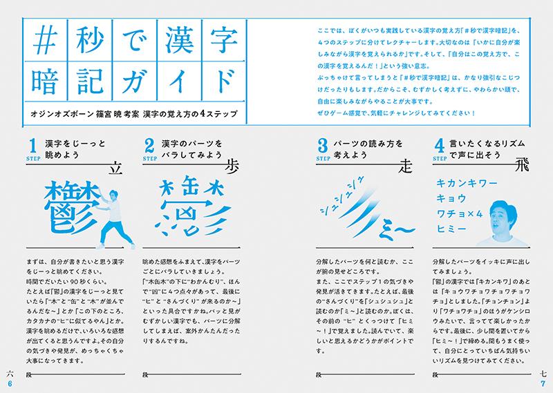 #秒で漢字暗記とは?