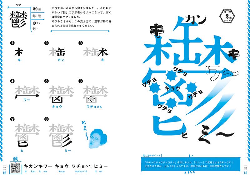 紙面ビジュアルで漢字の覚え方を表現!
