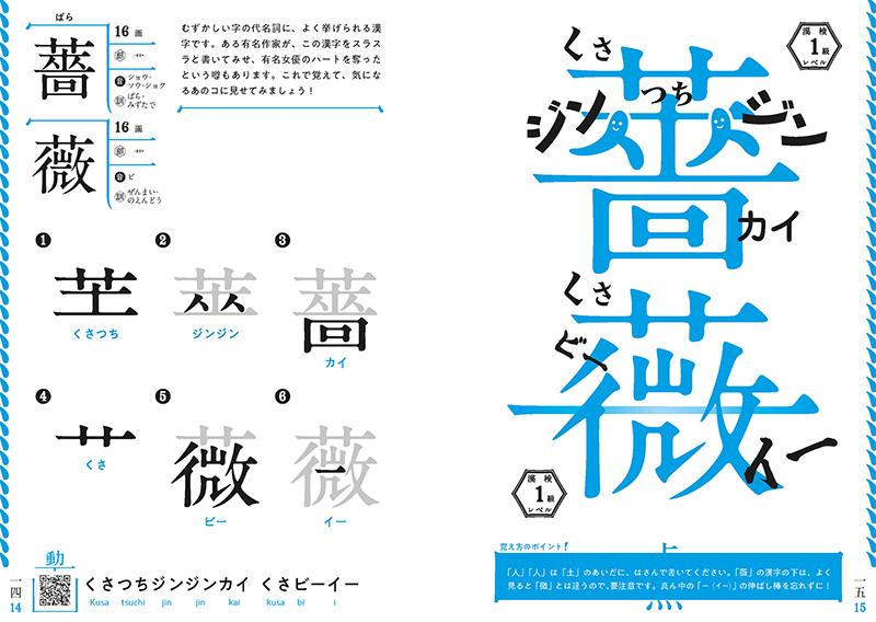 漢字の覚え方動画のQRコード付き