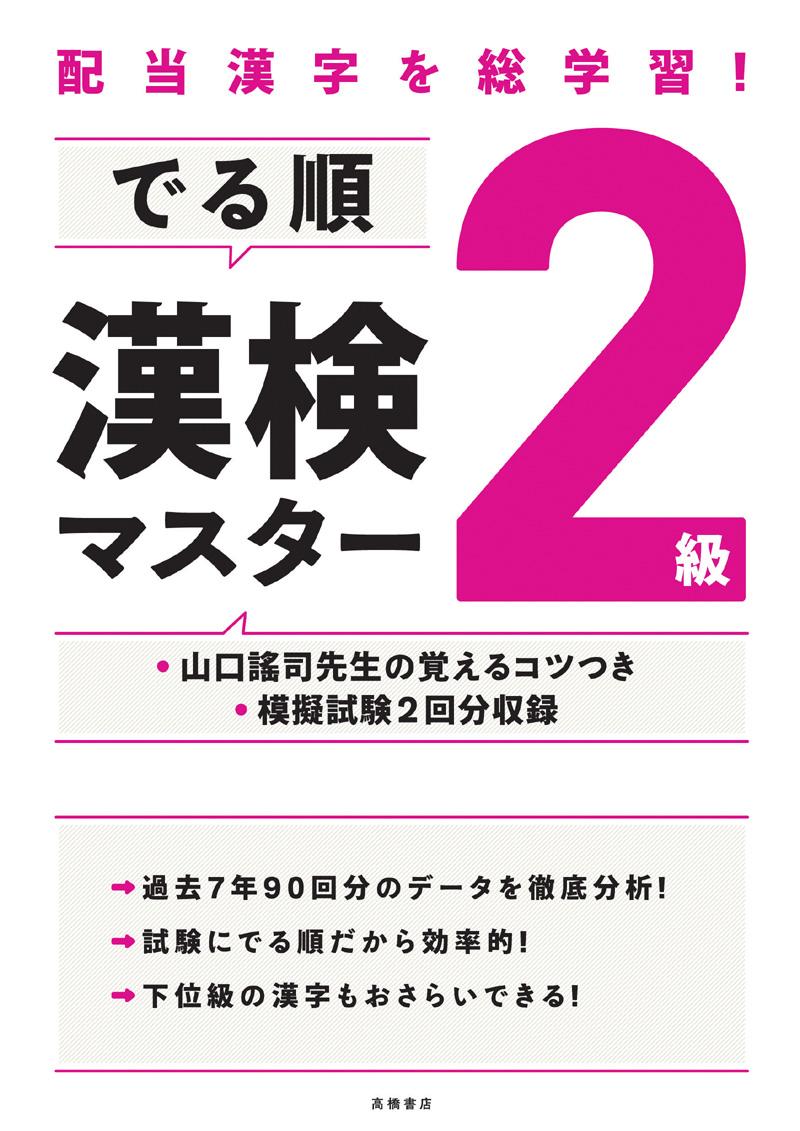 配当漢字を総学習! でる順 漢検2級マスター