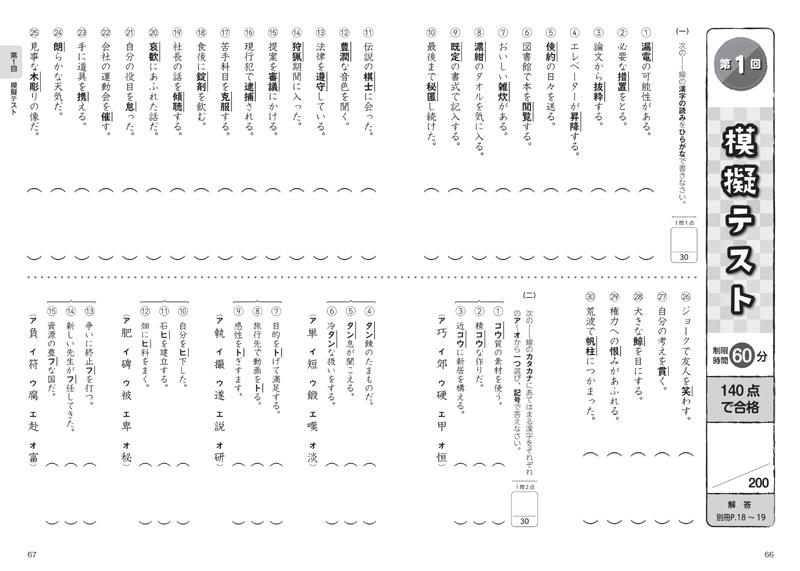 ②【総仕上げ!模擬テスト7回分&苦手克服!よく出る熟語リスト】