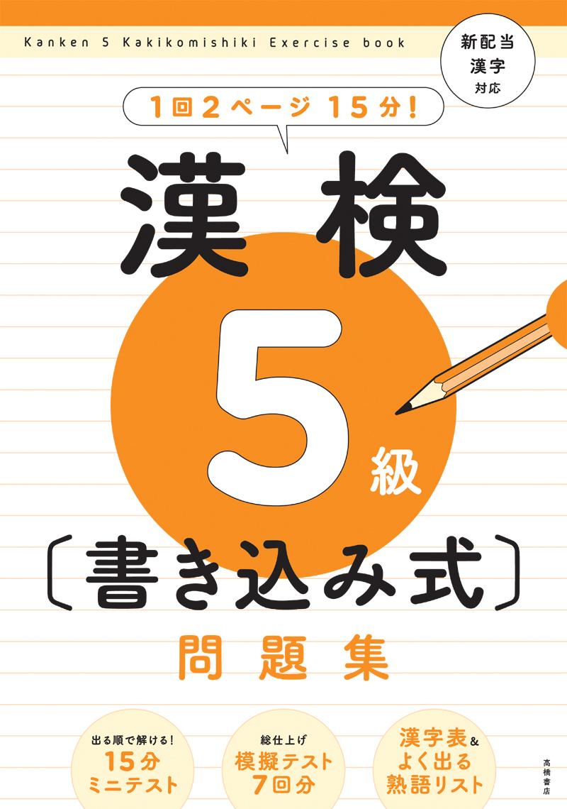 漢検5級〔書き込み式〕問題集