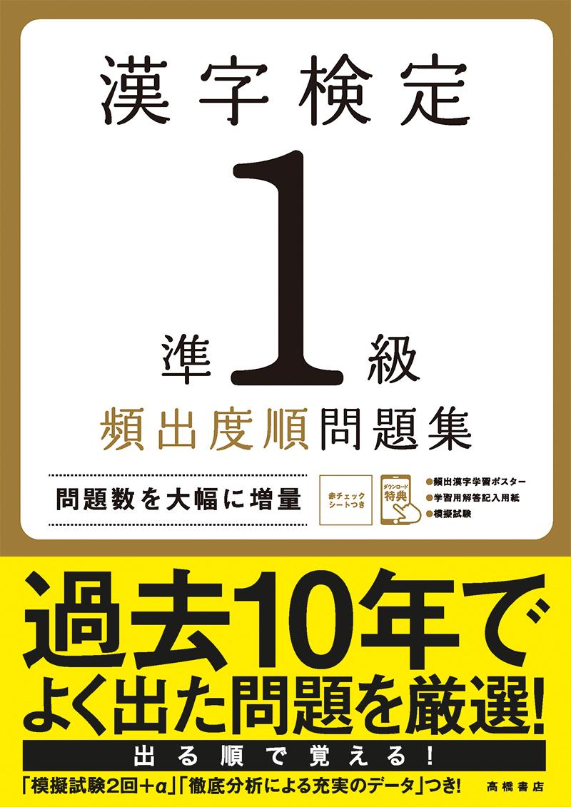 漢字検定準1級〔頻出度順〕問題集