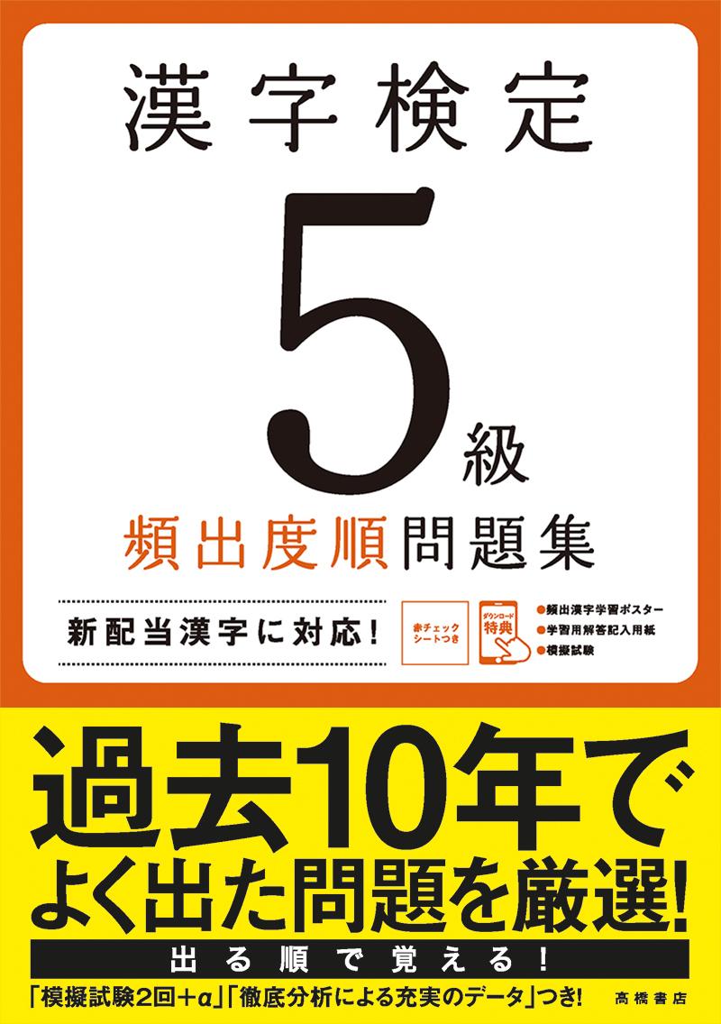 漢字検定5級〔頻出度順〕問題集