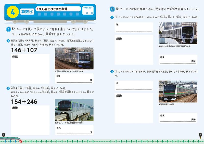 鉄道の問題で楽しく学べる!