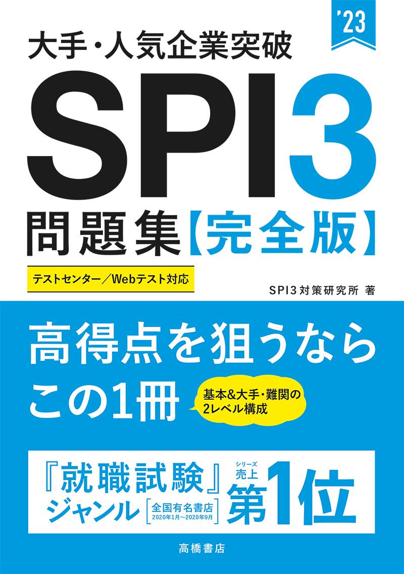 2023年度版大手・人気企業突破 SPI3問題集≪完全版≫