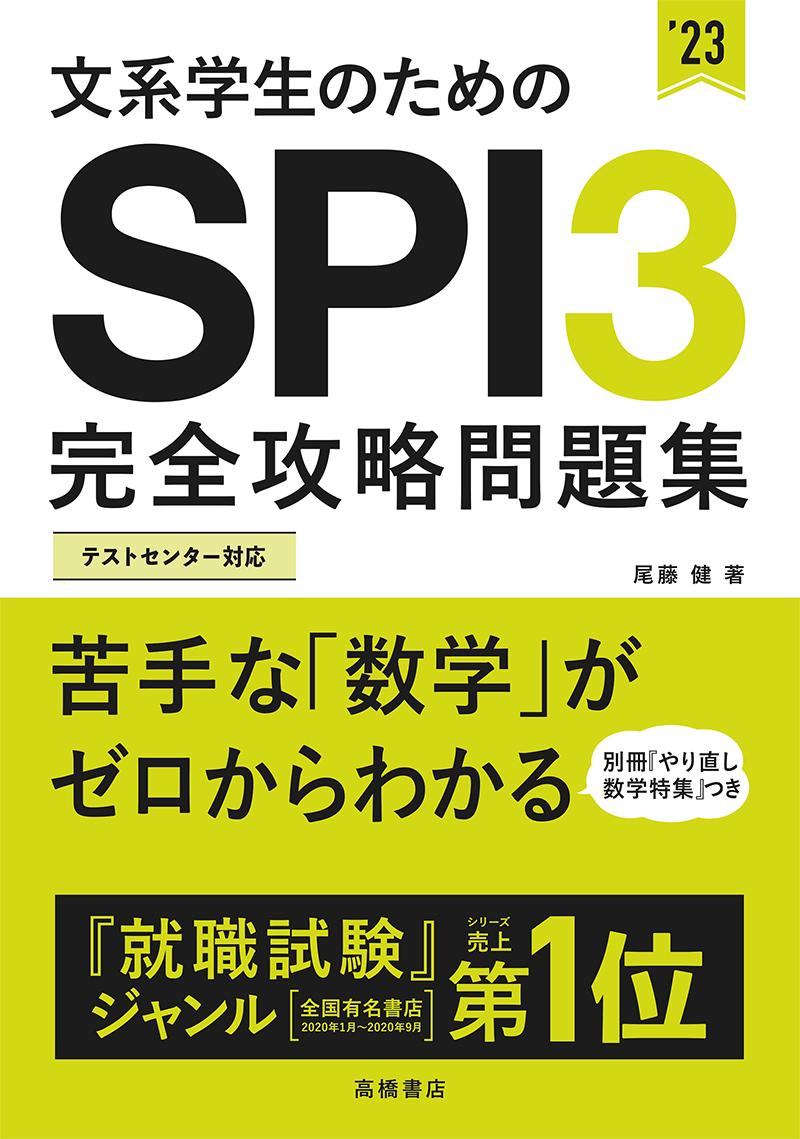 2023年度版文系学生のためのSPI3完全攻略問題集