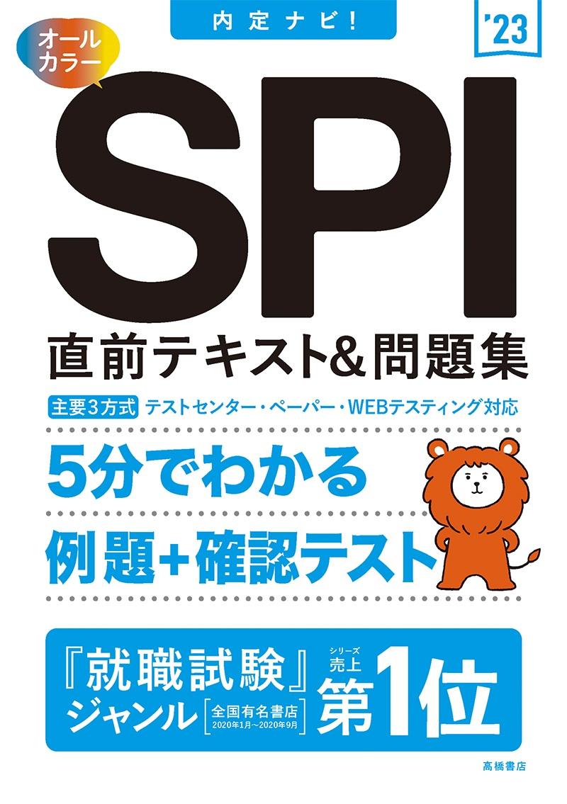 2023年度版内定ナビ! SPI直前テキスト&問題集