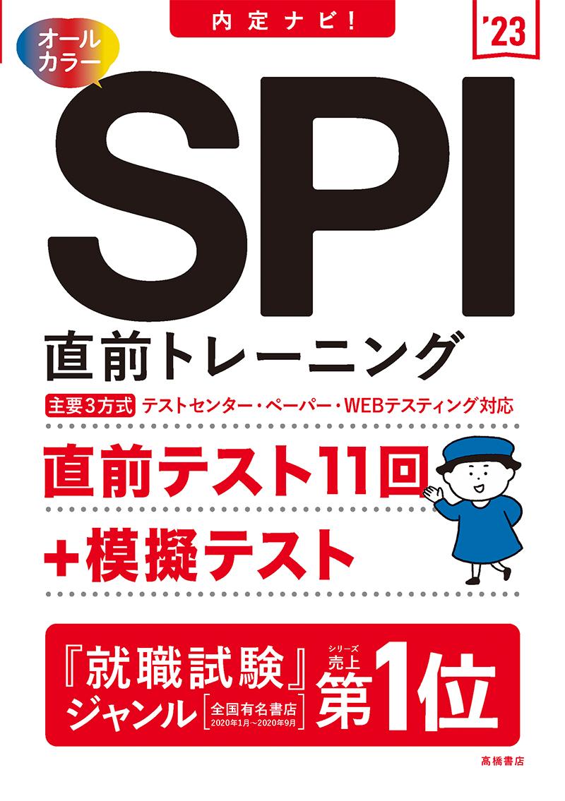 2023年度版内定ナビ! SPI直前トレーニング