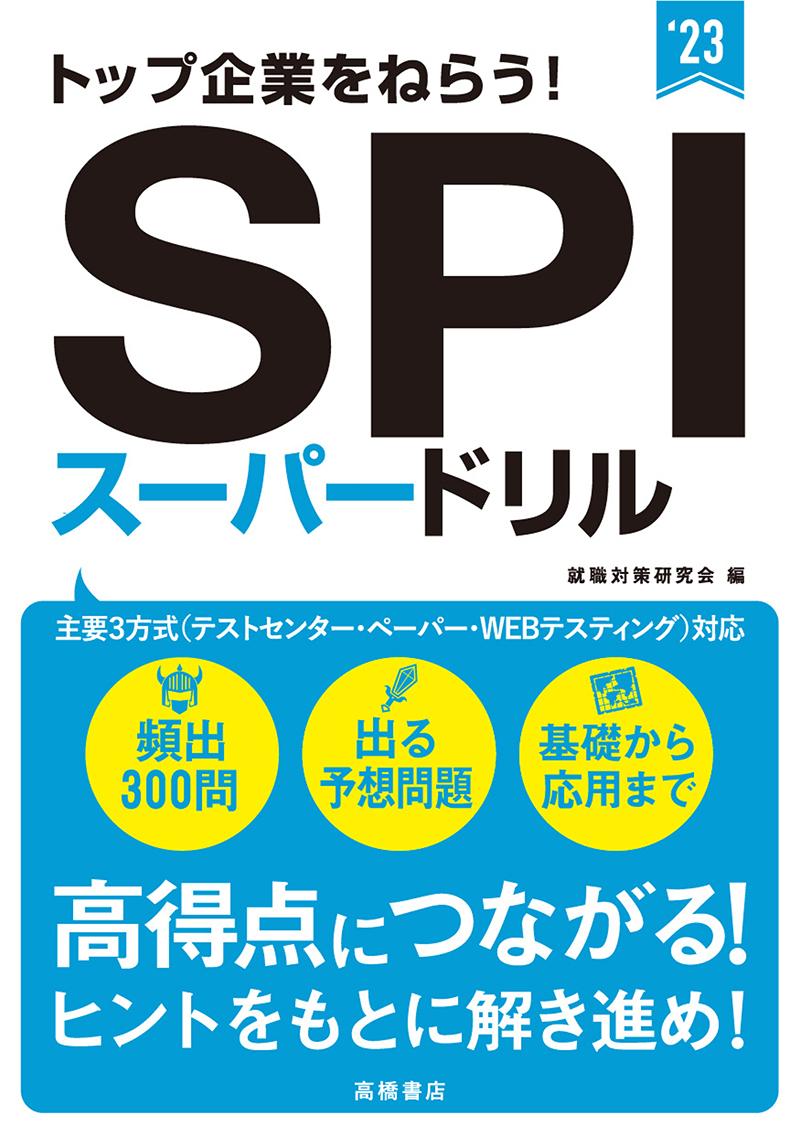 2023年度版トップ企業をねらう! SPIスーパードリル