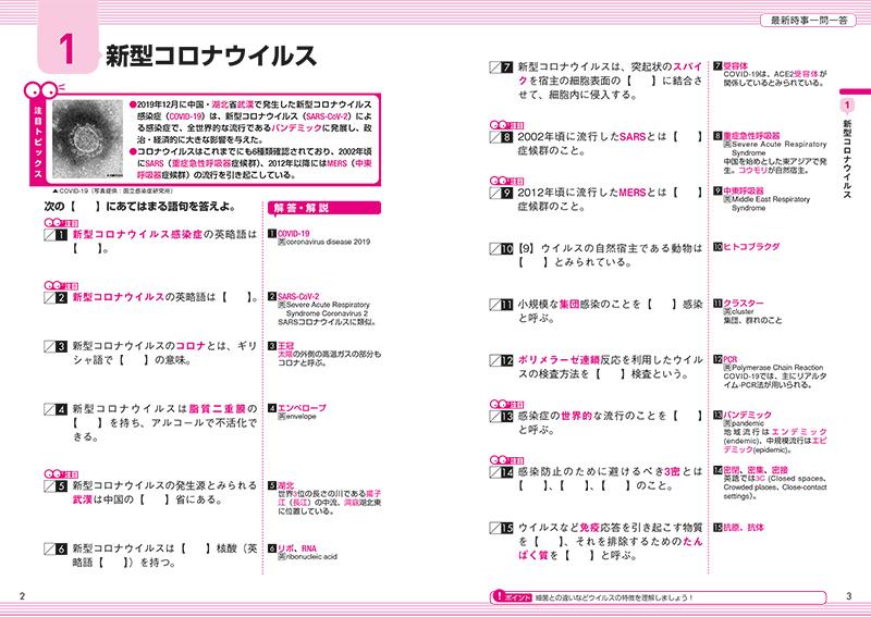 「頻出26テーマ」の最新時事を徹底網羅!