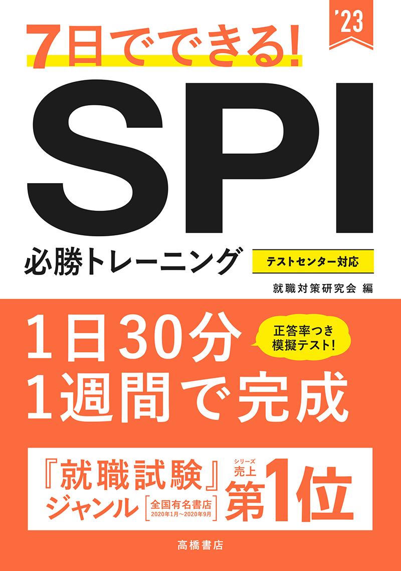 2023年度版 7日でできる! SPI必勝トレーニング