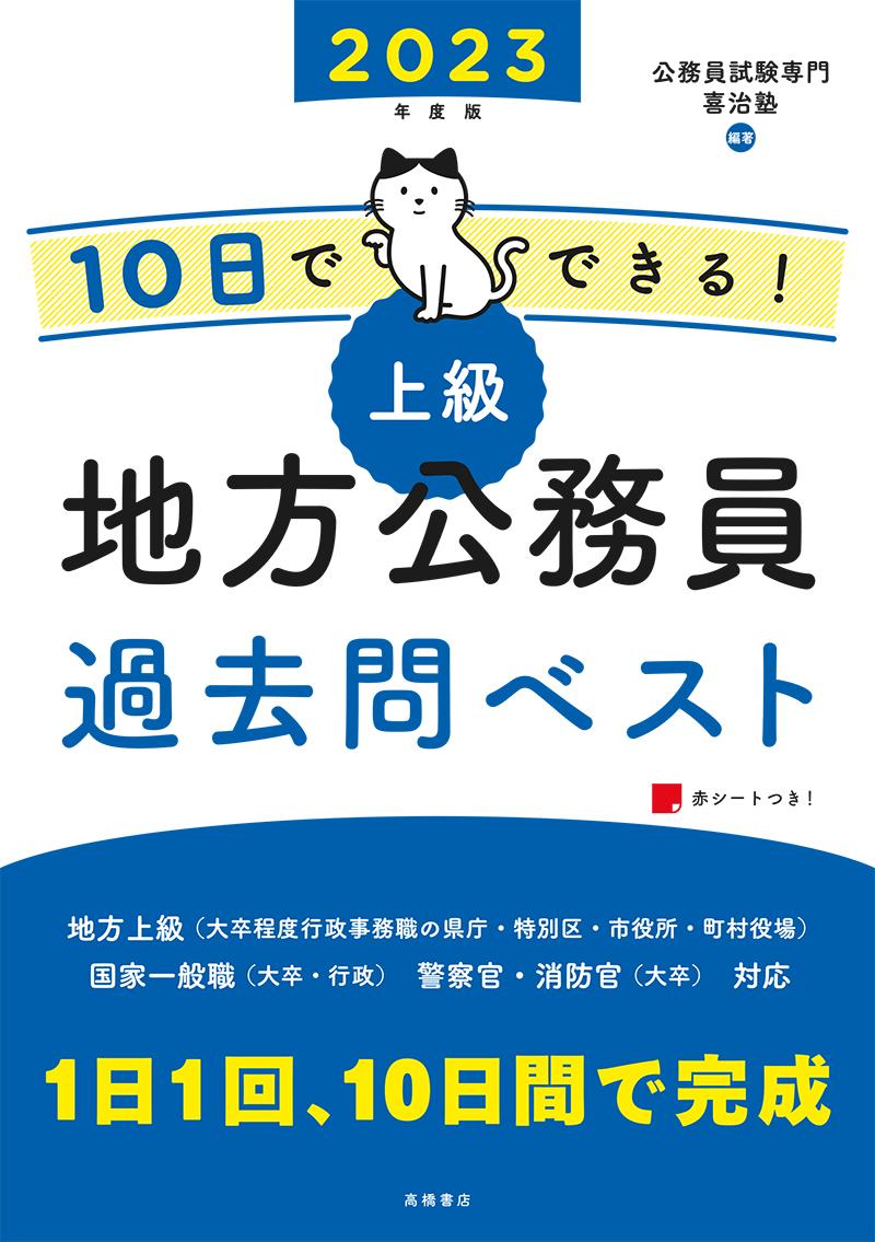2023年度版 10日でできる! 【上級】地方公務員 過去問ベスト