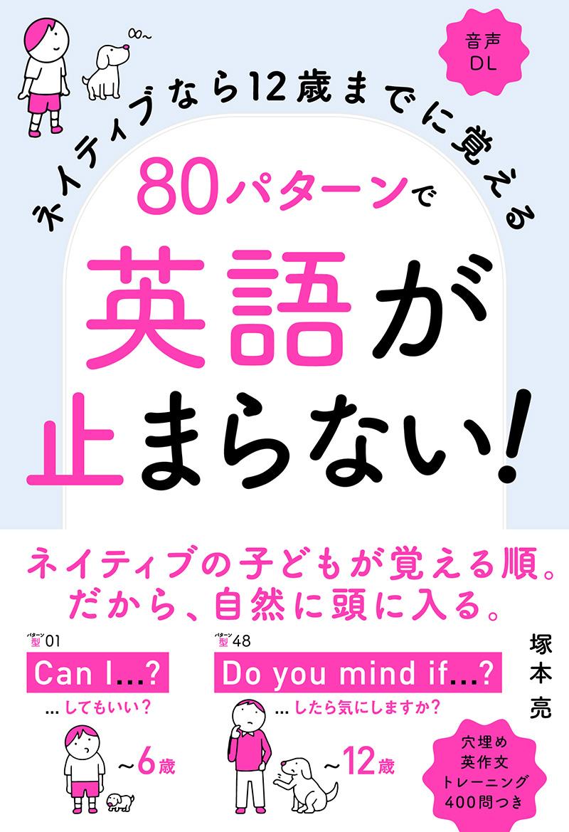 ネイティブなら12歳までに覚える 80パターンで英語が止まらない!