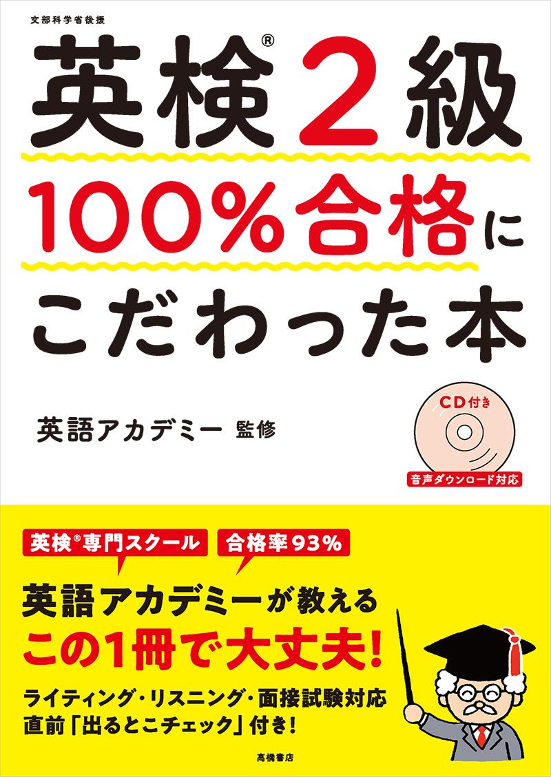 英検®2級 100%合格にこだわった本