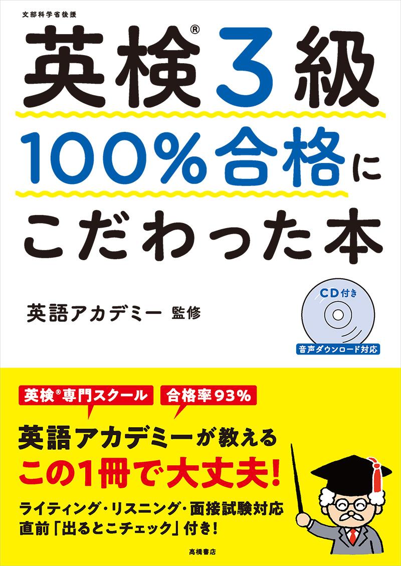 英検®3級 100%合格にこだわった本