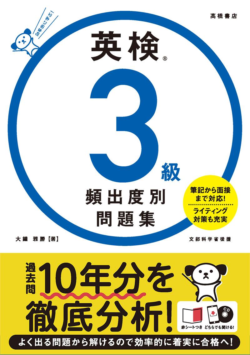英検®3級 頻出度別問題集